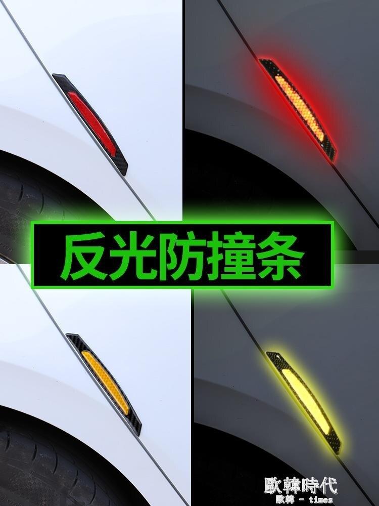 汽車反光貼車門防撞條防撞貼配件防刮蹭門邊車內裝飾條改裝用品 歐韓時代