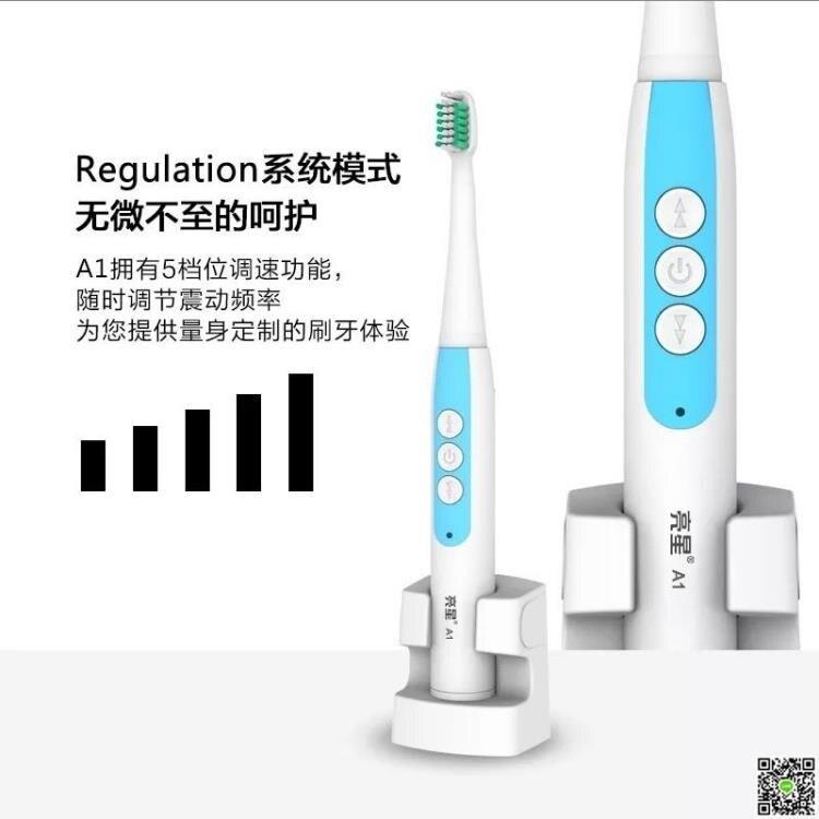 成人電動牙刷兒童家用聲波牙刷自動牙刷充電式凈白防水軟毛  年會尾牙禮物