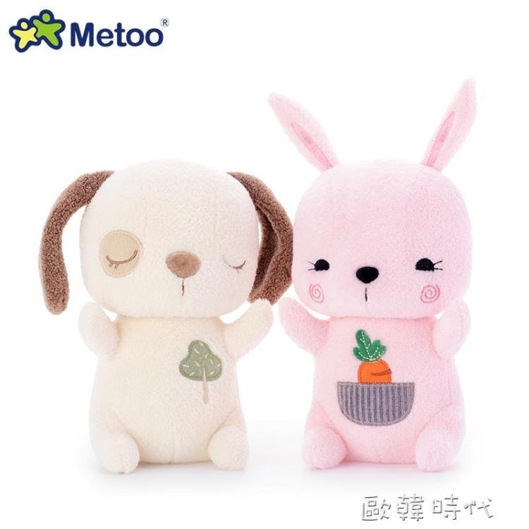 metoo小布諾毛絨兔子玩偶公仔寶寶陪睡抱睡布娃娃兒童新年禮物  全館八五折