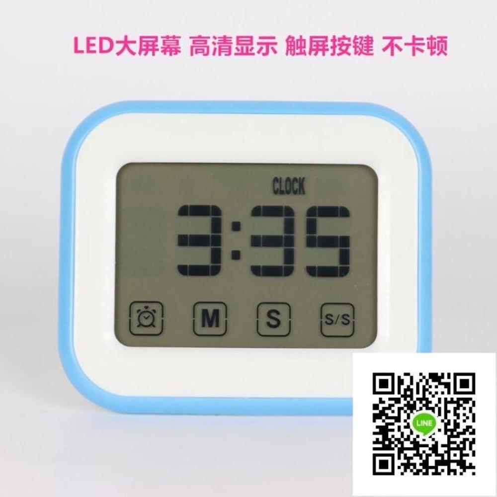 計時器 學生電子鬧鐘簡約靜音夜光計時器辦公廚房提醒器正倒計時番茄秒表 歐歐流行館