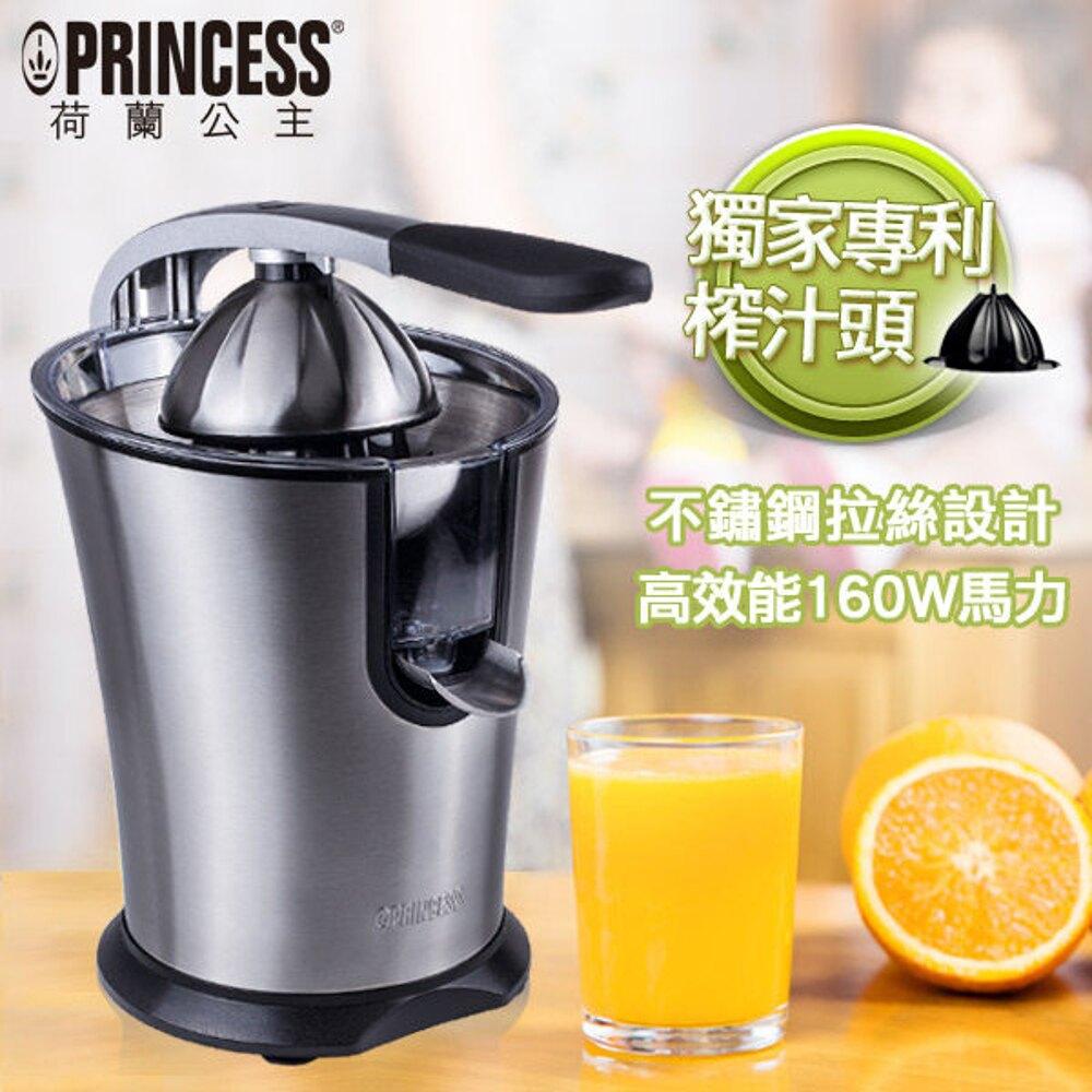 《立即購+贈纖維布x2》Princess 201851 荷蘭公主 不鏽鋼 萬能榨汁機 (冷飲店最耐用機種)
