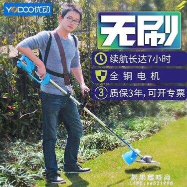割草機 無刷充電式電動割草機背負稻谷收割機家用打草機草坪機園林除草機   全館八八折