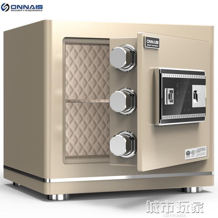 保險櫃 歐奈斯指紋密碼3C認證35CM保險箱家用小型隱形入墻報警防盜保險櫃