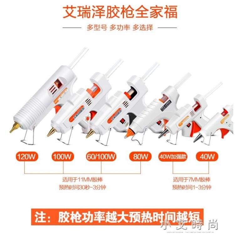 電熱熔膠槍萬能家用膠水膠條11-7mm手工製作熱容膠搶 清涼一夏钜惠