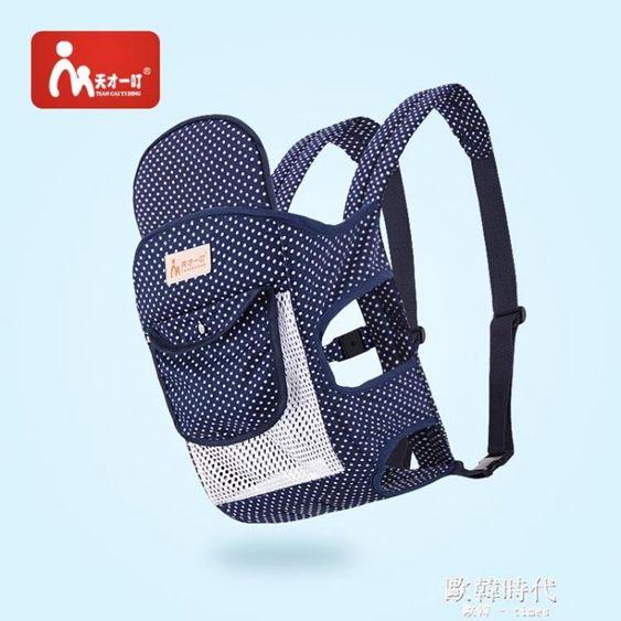 嬰兒背帶前抱式多功能寶寶背袋橫抱式新生兒童抱帶簡易四季通用