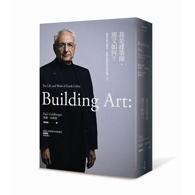 我是建築師,那又如何?建築大師法蘭克‧蓋瑞的藝術革命與波瀾人生