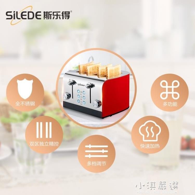 烤面包機商用4片多士爐家用土司早餐吐司機多功能  聖誕節禮物