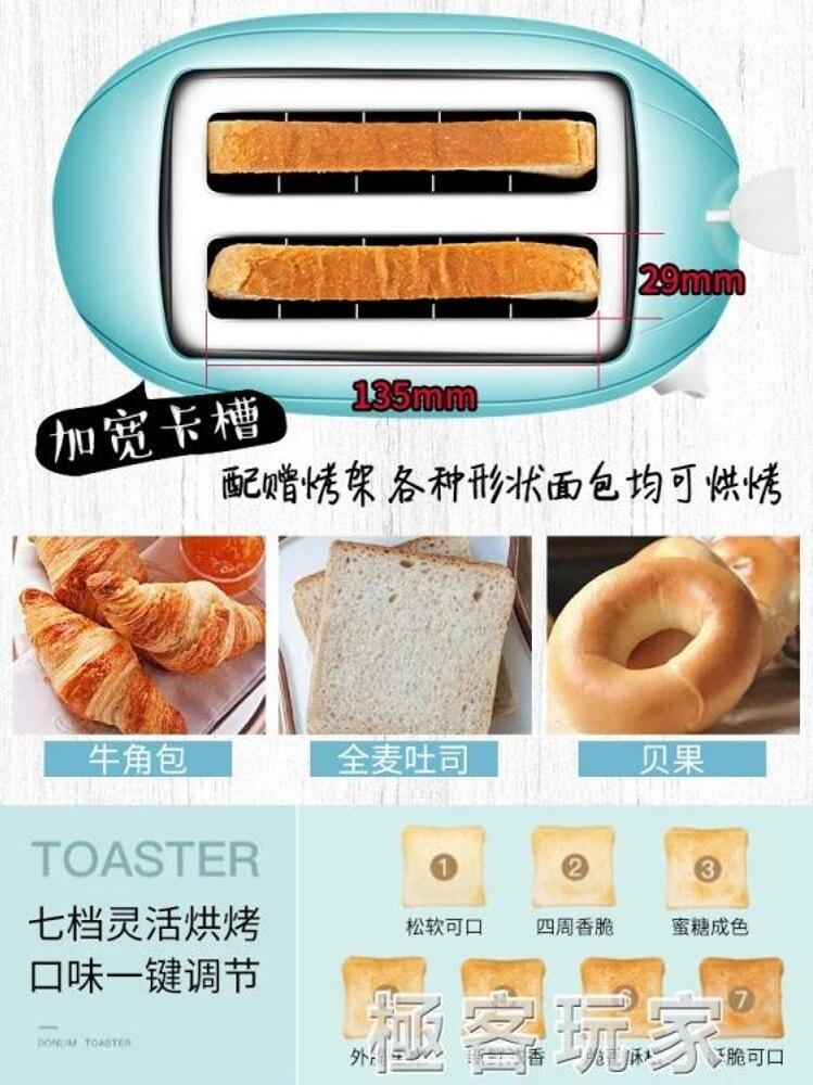烤面包機家用2片早餐機土吐司機全自動多功能小型烘烤多士爐ATF 極客玩家 220V