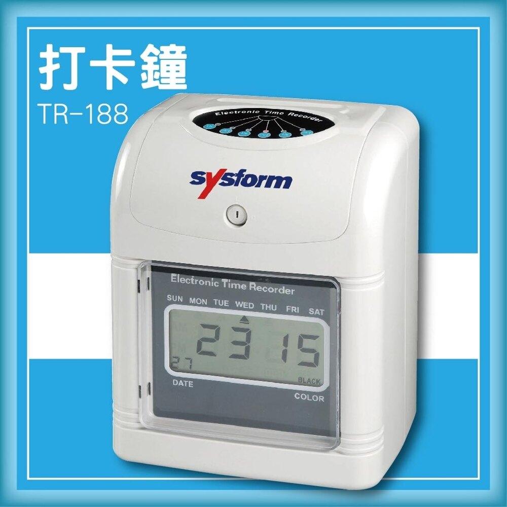 【限時特價】SYSFORM TR-188 打卡鐘[考勤機/打卡機/指紋考勤/LCD數位顯示器]