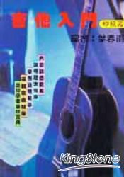 吉他入門(初級篇)