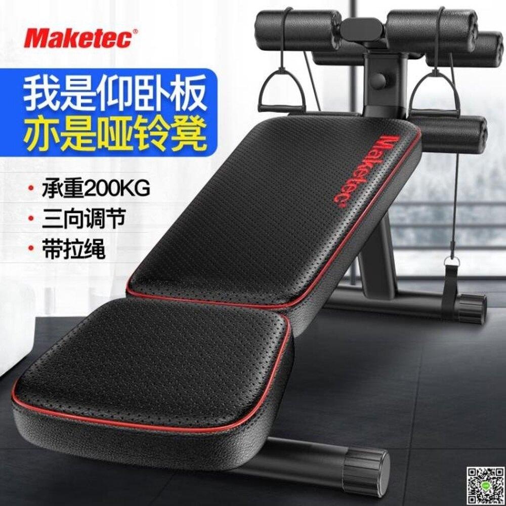 多功能仰卧板仰卧起坐腹肌板家用运动健身器材收腹器哑铃
