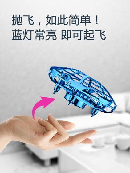空拍機 感應飛行器智慧避障UFO四軸無人機小型男孩耐摔兒童懸浮飛機玩 MKS小宅女