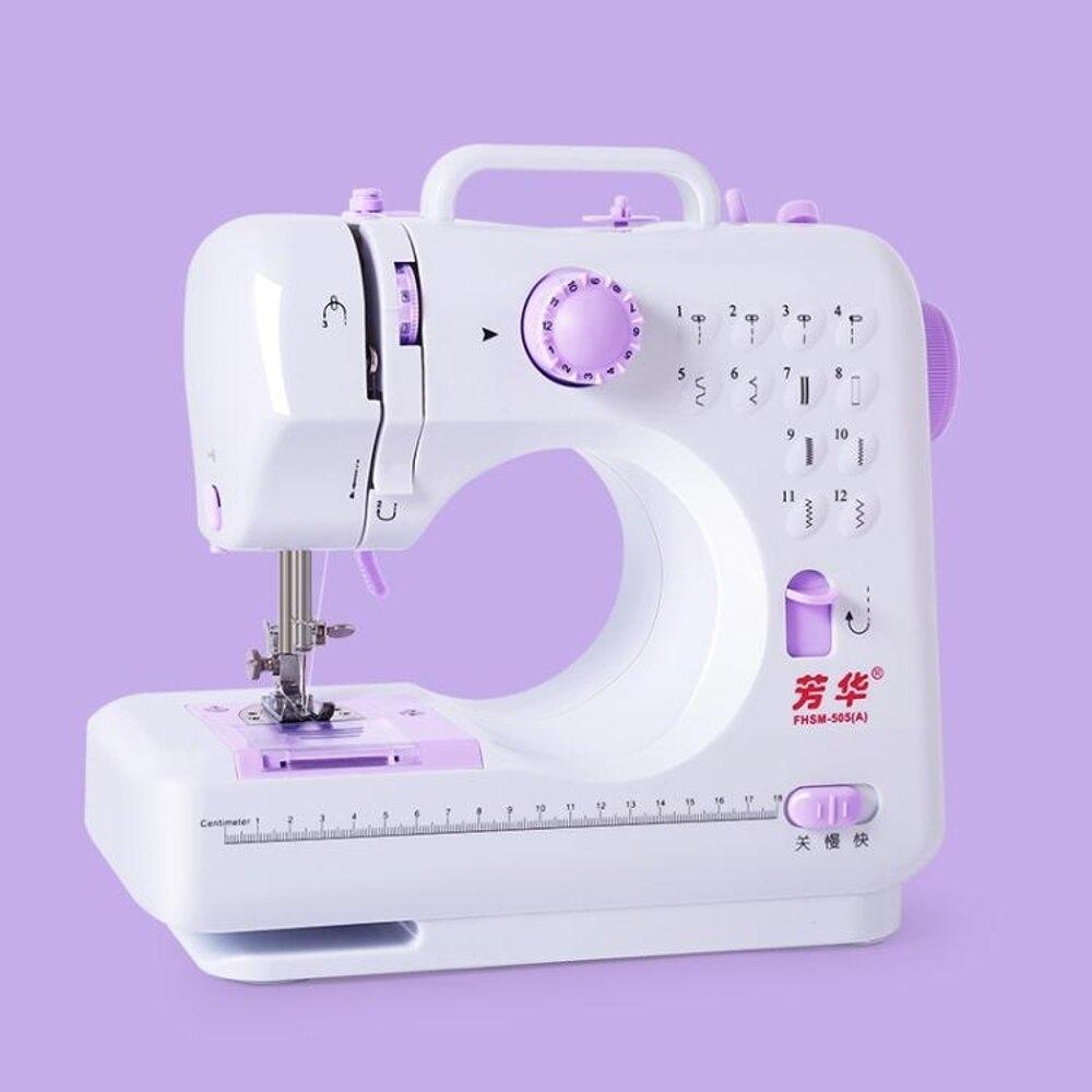 縫紉機 505A升級版迷你小型臺式鎖邊電動家用吃厚 LX220V 清涼一夏钜惠