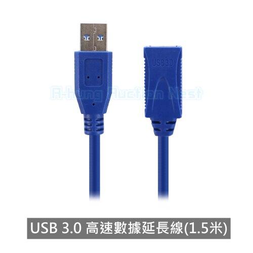 【A-HUNG】高速傳輸充電 USB 3.0 延長線 1.5米 延長傳輸線 USB延長充電線