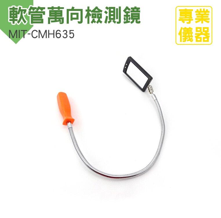 《安居生活館》軟管萬向檢測鏡 汽修好幫手 軟管635mm 帶LED燈 MIT-CMH635