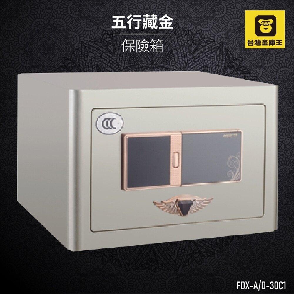 【防盜嚴選】金庫王 FDX-A/D-30C1 五行藏金保險箱 金庫 管理箱 保險櫃 保管櫃 指紋觸屏 自動開門