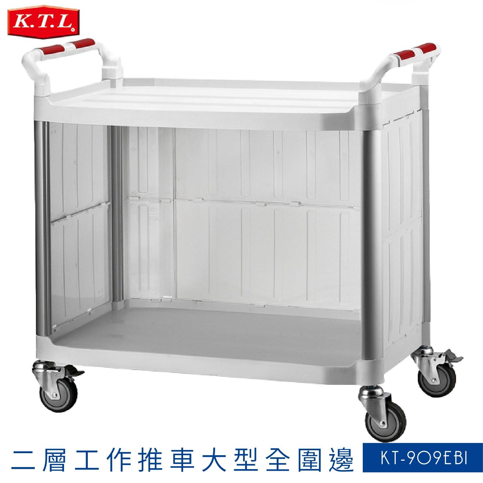 台灣製造➤KT-909EB1 二層大型工作推車(白)(全圍邊)【雙把手】手推車 工作車 餐車 清潔車 房務車 置物架