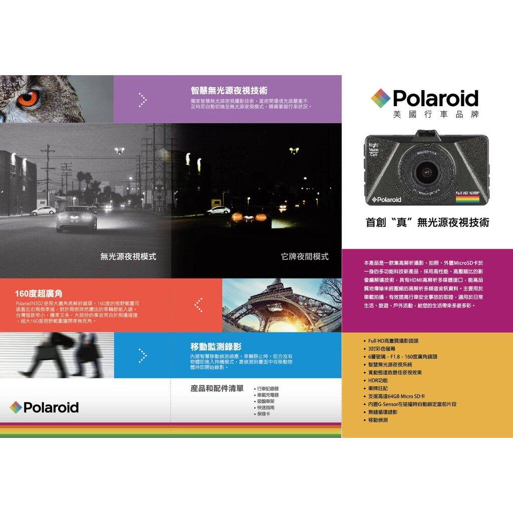 【昱光汽車改裝精品】POLAROID 寶麗萊 N302 3吋無光夜視系統 行車記錄器