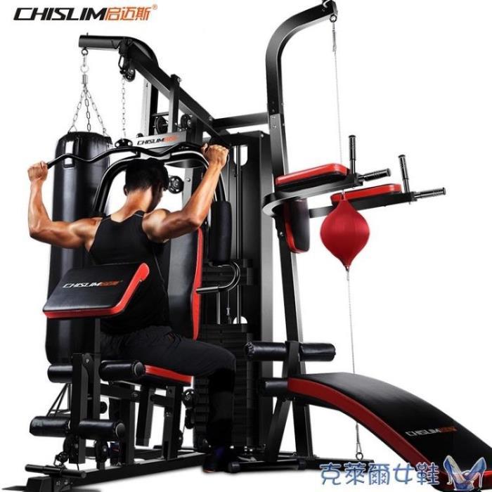 綜合訓練器家用三人站大型器械力量訓練套裝多功能健身器
