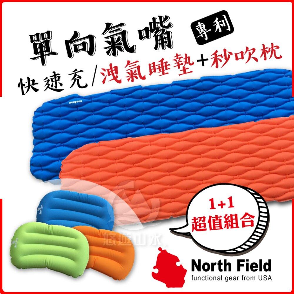 【美國 North Field 專利 V2 超輕加大款快速充氣睡墊+充氣枕】登山/露營/旅行/輕量/超值套組