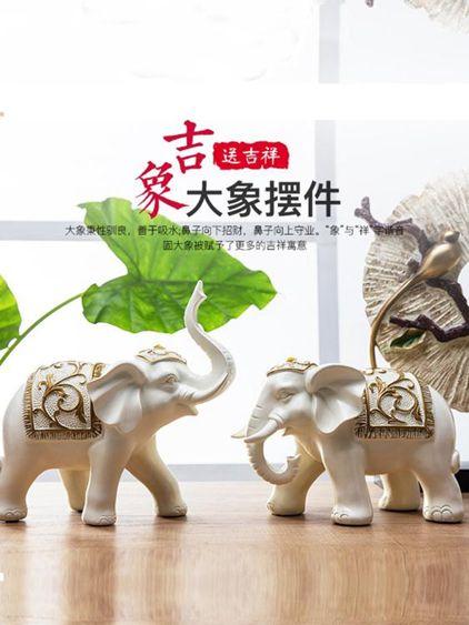 喬遷結婚禮物家居裝飾品招財大象擺件招財風水象一對小象酒櫃玄關