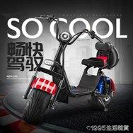 電動車雙人60V鋰電助力電瓶車大輪胎小哈雷滑板車鉛酸踏板車男女 年貨節預購