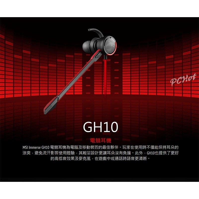 [贈杯緣子] MSI 微星 GH10 職業級 耳塞式 電競耳機麥克風 可拆式麥克風 PCHot