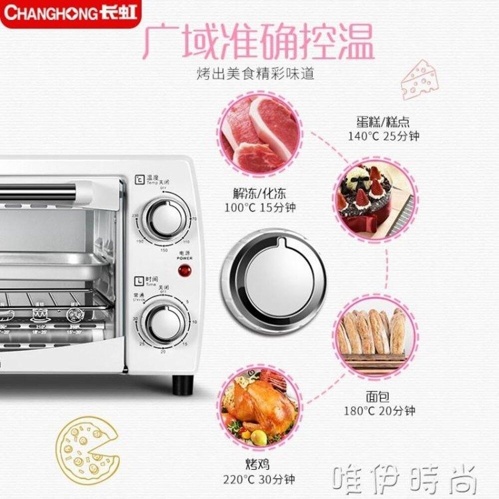 電烤箱  CKX-10H01電烤箱家用迷你多功能烤箱蛋撻牛排10升220vJD    唯伊時尚