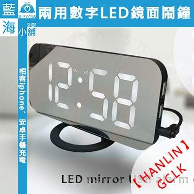 HANLIN-GCLK 兩用數字LED鏡面USB鬧鐘(USB供電/鏡子/時鐘/鬧鐘/貪睡)