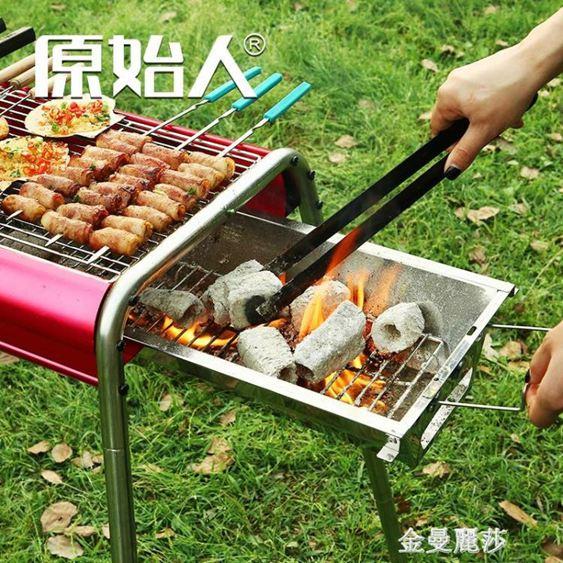 原始人不銹鋼家用戶外燒烤架工具5以上木炭燒烤爐野外碳架子3HM 金曼麗莎