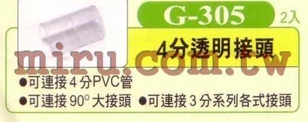 【西高地水族坊】UP雅柏 配管、小零件系列(4分透明接頭)G305 2入