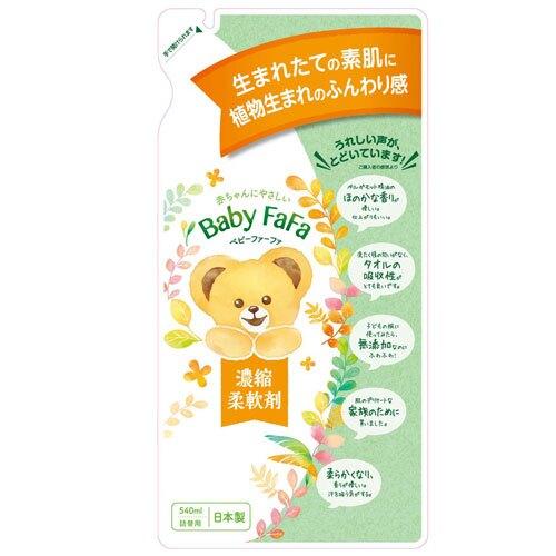 日本 FaFa baby 熊寶貝 嬰兒衣物可用洗衣精  補充包 720ml✿