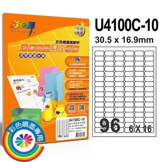 618購物節彩之舞 U4100C-10 進口3合1透明標籤 6x16/96格圓角(30.5*16.9mm) - 10張/包