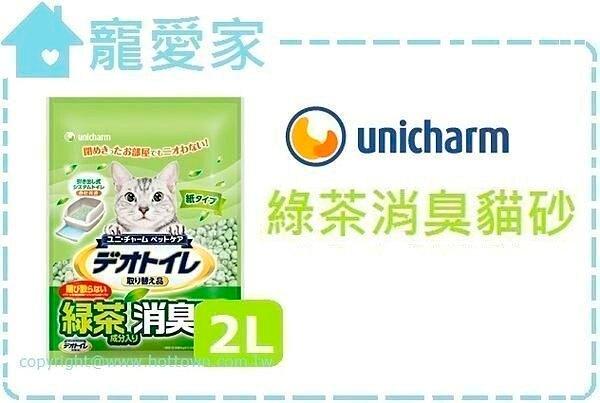 ☆寵愛家☆日本Unicharm消臭抗菌綠茶紙砂4L