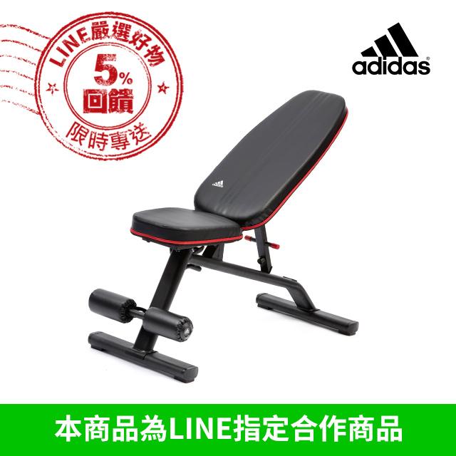 【adidas 愛迪達】 可調式全能重訓椅
