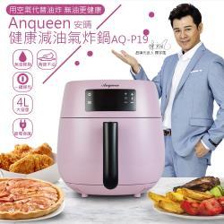 安晴Anqueen 4L觸控氣炸鍋AQ-P19粉色-庫