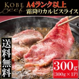 日本三大和牛 神戸牛 神戸ビーフA4ランク以上 カルビスライス300g/牛肉/バラ肉/黒毛和牛