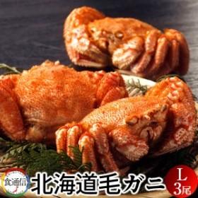 毛がに 特大(3尾入)1.5kg ボイル かに 北海道産 毛蟹 姿