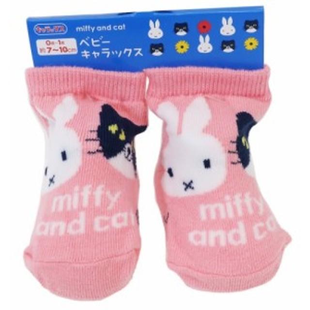 ミッフィー & キャット 新生児 はじめての 靴下 ベビー ソックス フラワー PK ディックブルーナ 7~10cm キャラクター グッズ