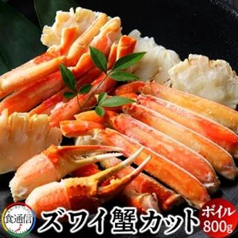 ずわいがに ボイル ズワイガニ カット 800~900g かに ずわい蟹 足