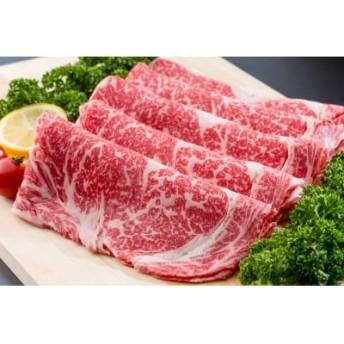 佐賀県産黒毛和牛(ローススライス)450g