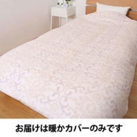 【アウトレット】昭和西川 暖かカバー ラシェーヌ BE 2240137567238 1点