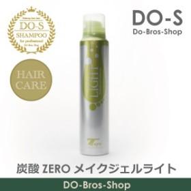 炭酸ZEROメイクジェルライト