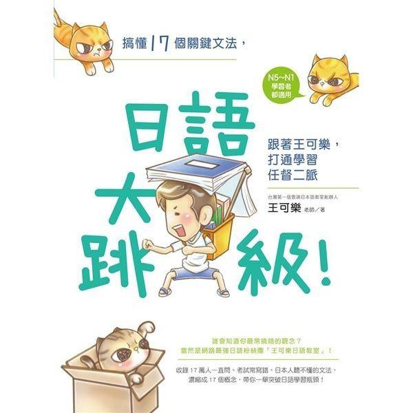 搞懂17個關鍵文法,日語大跳級!跟著王可樂,打通學習任督二脈《新絲路》