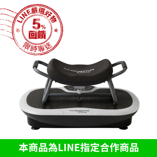 Rock N Fit 3D搖滾運動椅震動健身機 三色可選