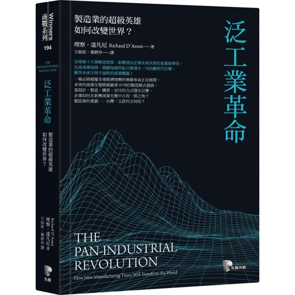 泛工業革命:製造業的超級英雄如何改變世界?《新絲路》