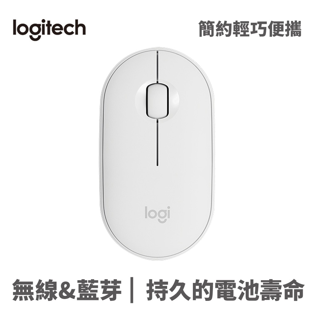 Logitech 羅技 珍珠白 M350 鵝卵石 無線滑鼠 三鍵(含滾輪) 滑鼠 辦公 靜音 藍芽 USB