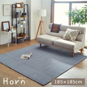 ラグ 2畳 185×185cm 正方形 洗濯 洗える カーペット キルトラグ ホルン」  ラグカーペット 綿ラグ ホットカーペット対応 床暖房 送