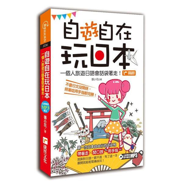 自「遊」自在玩日本:一個人旅遊日語會話袋著走!《新絲路》