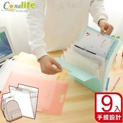 Conalife A4直式手提風琴文件夾 x9入